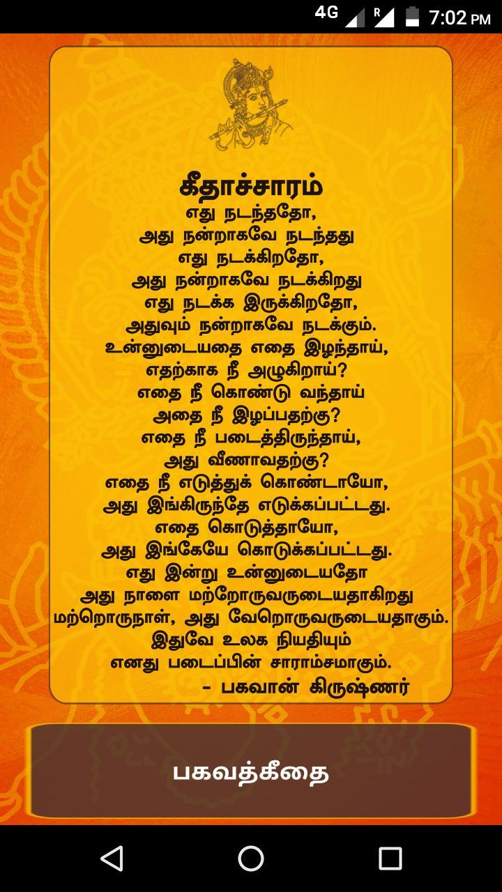 BHAGAVATH GEETHAI IN TAMIL PDF  Bhagavad Gita Book In Tamil