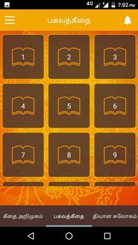 Bhagavad gita in tamil app ranking and store data | app annie.