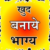 khud bnaye bhagya icon