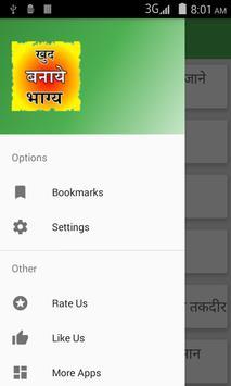 khud bnaye bhagya apk screenshot