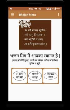 Bhajan Mitra (Unreleased) apk screenshot