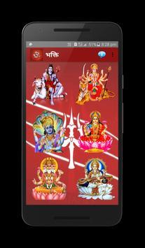 Bhakti poster