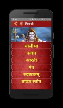 Bhakti screenshot 1