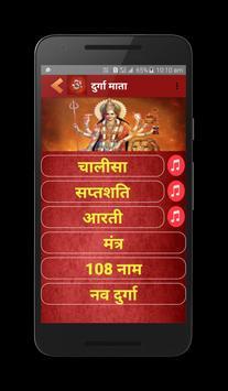 Bhakti screenshot 4