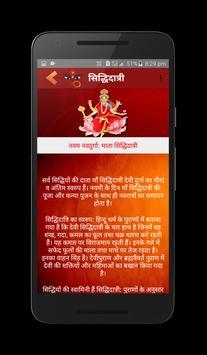 Bhakti screenshot 5