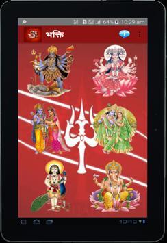 Bhakti screenshot 8