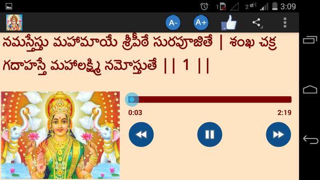 Mahalakshmi Ashtakam Karaoke screenshot 5