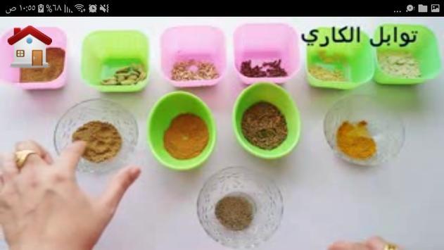 طرق استخدام بهارات الطعام  بدون نت screenshot 5