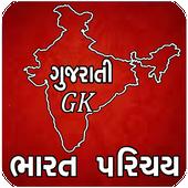 Bharat Parichay (Gujarati) icon
