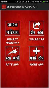 Bharat Parichay (Gujarati) poster