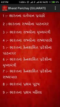 Bharat Parichay (Gujarati) screenshot 1