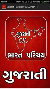 Bharat Parichay (Gujarati) screenshot 3