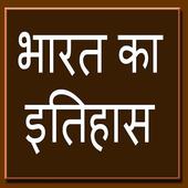 History of India icon