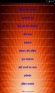 History of India apk screenshot