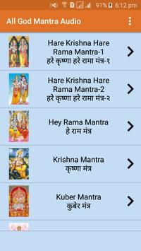 All God Mantra with Audio screenshot 5