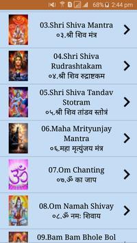 Shiva Songs Latest screenshot 1