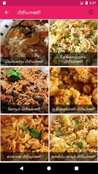 Lunch Recipes Tamil screenshot 3
