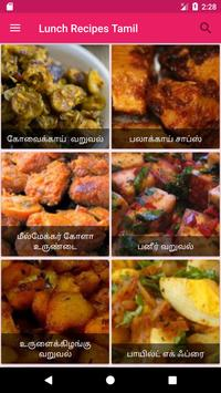 Lunch Recipes Tamil screenshot 5