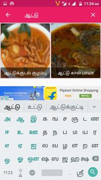 Non veg recipes tamil apk download free food drink app for non veg recipes tamil apk screenshot forumfinder Gallery