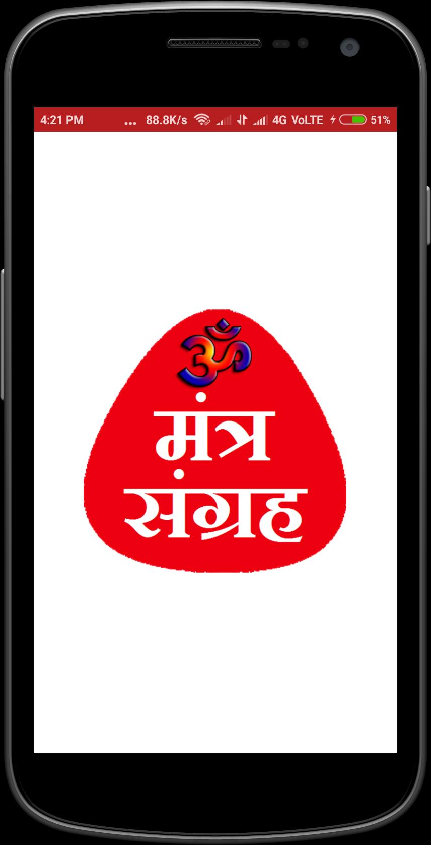 All Gods Mantra in Hindi for Android - APK Download