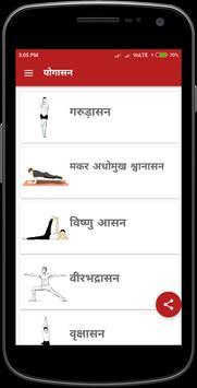yogasana in hindi screenshot 4