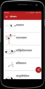 yogasana in hindi screenshot 5