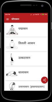 yogasana in hindi screenshot 6