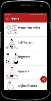 yogasana in hindi screenshot 1