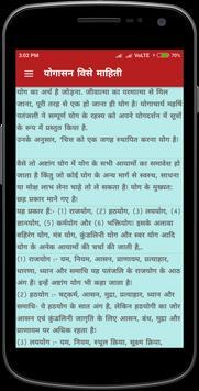 yogasana in hindi screenshot 2