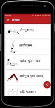 yogasana in hindi screenshot 3