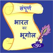 Bharat Ka Bhugol (भारत का भूगोल) icon