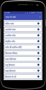 Bharat Ka Bhugol (भारत का भूगोल) screenshot 3