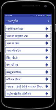 Bharat Ka Bhugol (भारत का भूगोल) poster