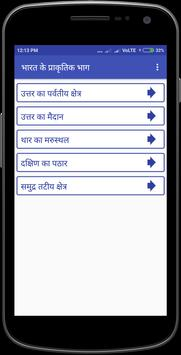 Bharat Ka Bhugol (भारत का भूगोल) screenshot 1