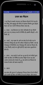 Bharat Ka Bhugol (भारत का भूगोल) screenshot 2