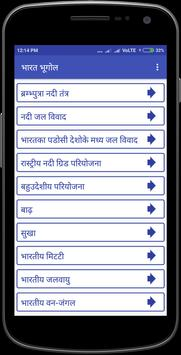 Bharat Ka Bhugol (भारत का भूगोल) screenshot 4