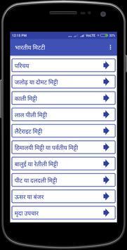 Bharat Ka Bhugol (भारत का भूगोल) screenshot 6