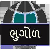 Bhugol in Gujarati icon