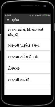 Bhugol in Gujarati screenshot 3