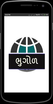 Bhugol in Gujarati poster