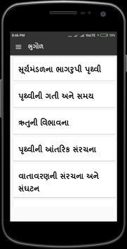 Bhugol in Gujarati screenshot 1