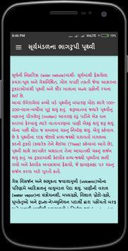 Bhugol in Gujarati screenshot 2