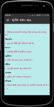 Bhugol in Gujarati screenshot 7
