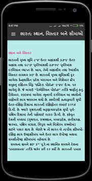 Bhugol in Gujarati screenshot 4