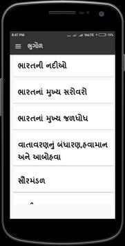 Bhugol in Gujarati screenshot 5