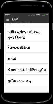 Bhugol in Gujarati screenshot 6