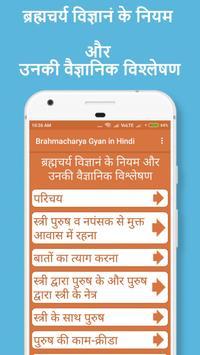 Brahmacharya Gyan in Hindi screenshot 3
