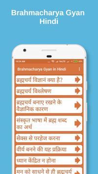 Brahmacharya Gyan in Hindi screenshot 1
