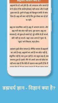 Brahmacharya Gyan in Hindi screenshot 2