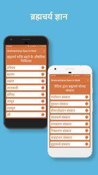 Brahmacharya Gyan in Hindi screenshot 7